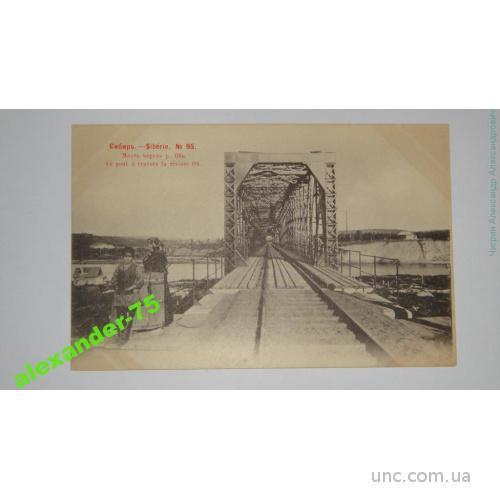 Сибирь.№95.Мост через Обь.