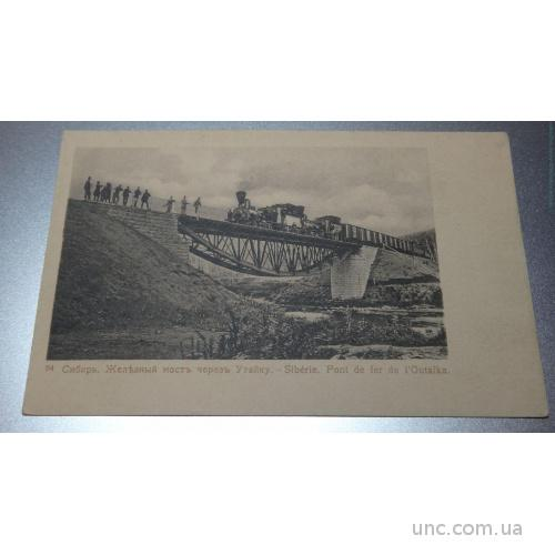 Сибирь Железный мост. Паровоз.