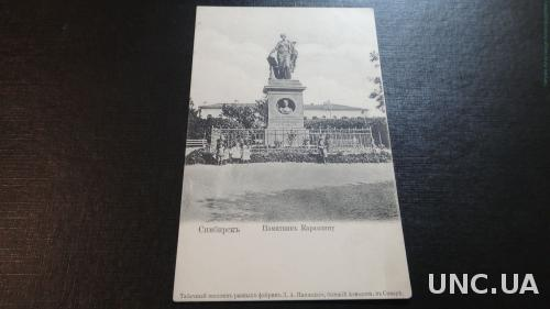 Симбирск. Памятник Карамзину. Реклама  Табачного магазина.