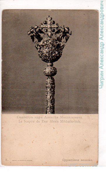 Скипетр царя Алексея Михайловича.