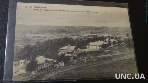 Смоленск. 93. Вид с королевского бастиона. Верзилова.