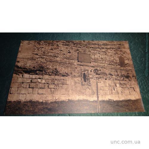 Смоленск. Крепостная стена с юбилейными надписями