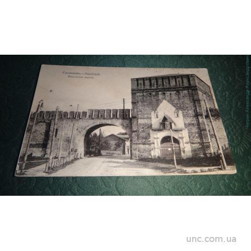 Смоленск.Никольские ворота