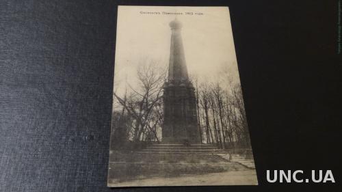 Смоленск.  памятник 1812 год.