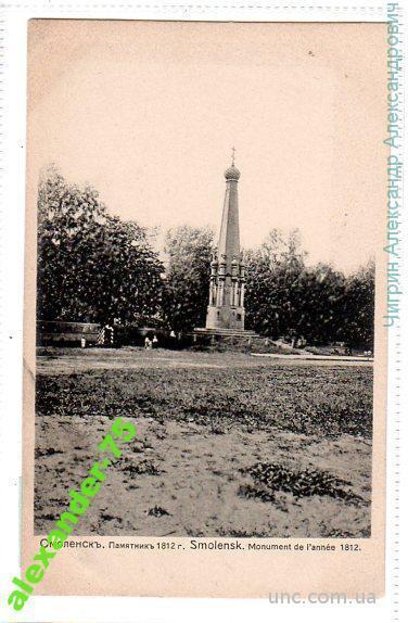 Смоленск.Памятник 1812г.