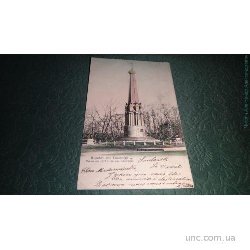 Смоленск. памятник 1812года. Печати