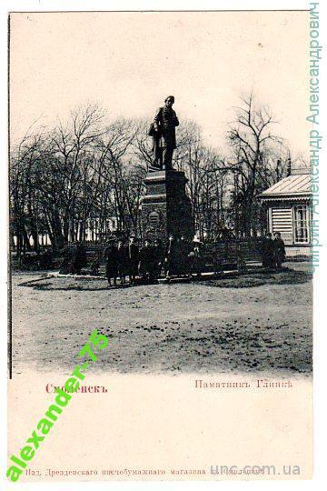 Смоленск.Памятник Глинке.