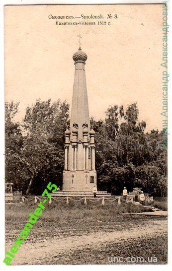 Смоленск.Памятник-Колонна 1812г.№8.Шерер.