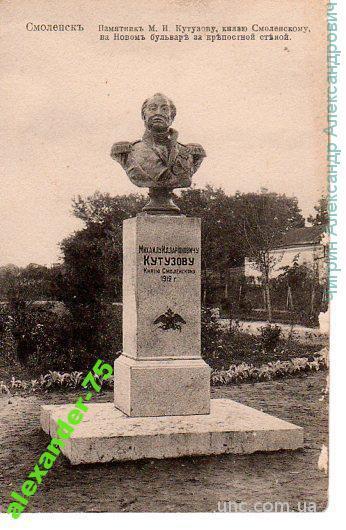 Смоленск.Памятник Кутузову.Новый бульвар.