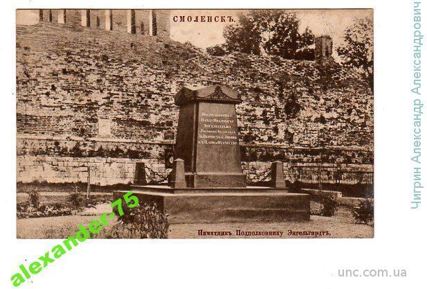 Смоленск.Памятник подполковнику Энгельгардту.