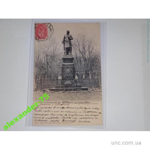 Смоленск. Помять о Смоленске.Памятник Глинке.