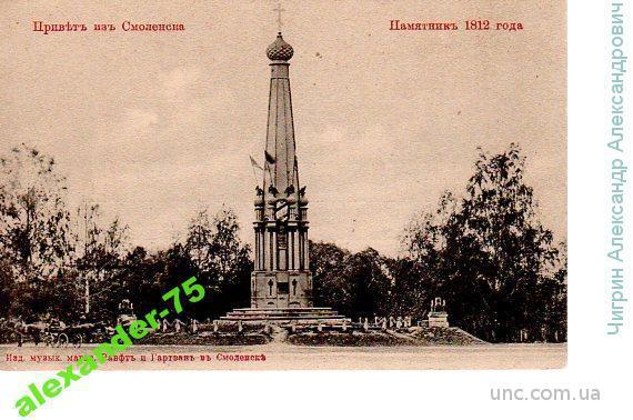 Смоленск.Привет из Смоленска.Памятник 1812г.