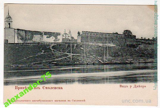 Смоленск.Привет из Смоленска.Река Днепр.