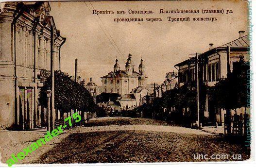 Смоленск.Привет из Смоленска.Троицкий монастырь.
