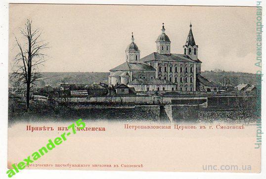 Смоленск.Привет.Петропавловская церковь.