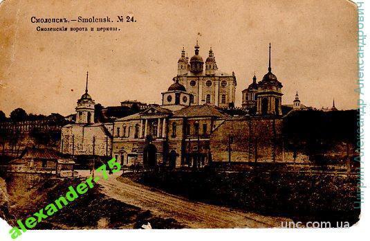 Смоленск.Смоленские ворота.Церковь.№24.Шерер.