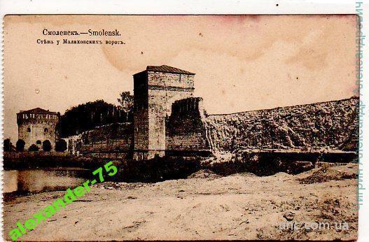 Смоленск.Стена у Малаховских ворот.