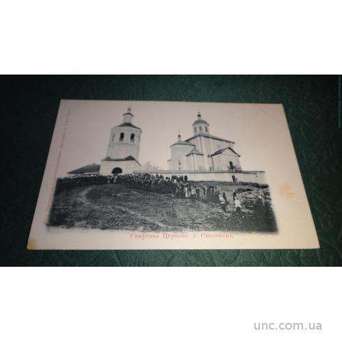 Смоленск. Свирская Церковь .Пасха.