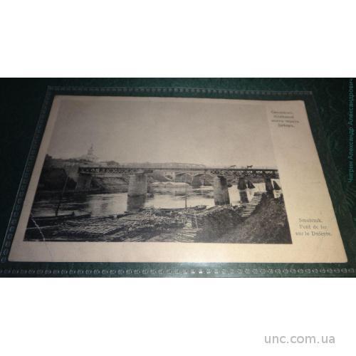Смоленск. вид на железнодорожный мост через Днепр. Св. Евгения