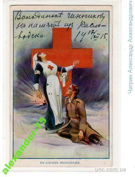 Солдат.Сестра милосердия.Красный крест.