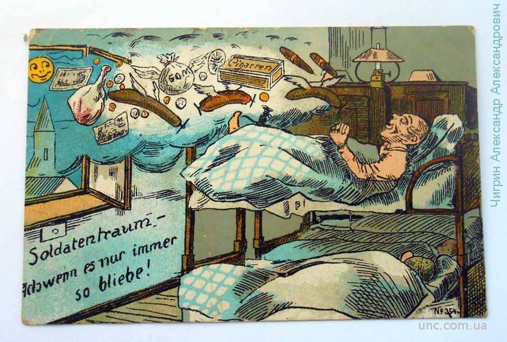 Солдатские сны в казарме. Германия 1916 год. Печать. Письмо.