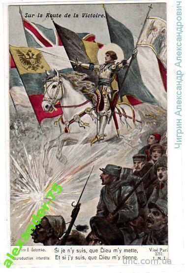 Соломко.Первя мировая война.