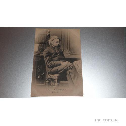 СОЛОВЬЁВ Владимир Сергеевич. (1853—1900) — философ, поэт, публицист ..