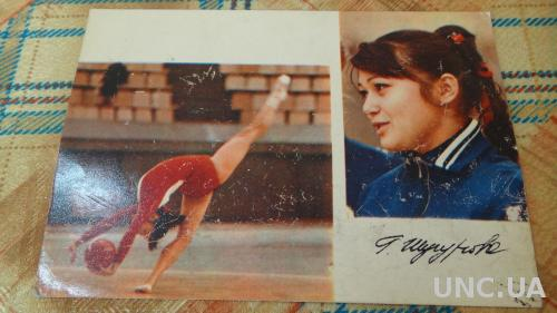Спорт. Афтограф.Мастер спорта. Галима Шугурова. Художественная гимнастика.