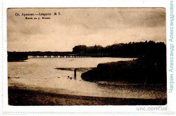 Ст.Арапово.Мост на реке Мокша.№7.