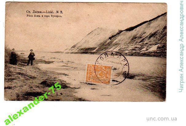 Ст.Лиски.№2.Река Дон и гора Бухарка.