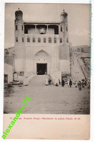 Станция Бухара.Дворец Эмира.№49.