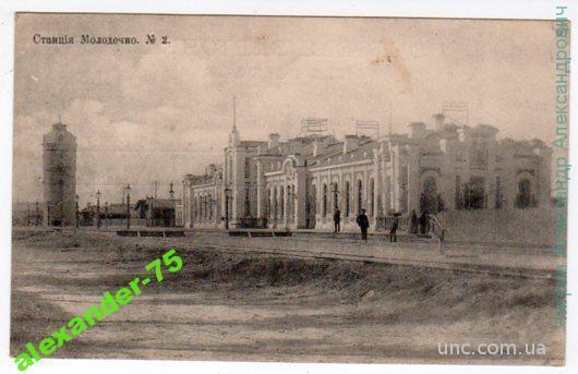 Станция Молодечно.№2.Вокзал.