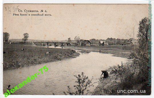Станция Сухиничи.№4.Река Брынь.Шоссейный мост.