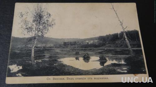 Станция Вязовая. Вид станции с водокачки. Печати. Челябинск. Самара.