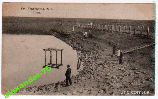 Станция Ясиноватая.№6.Шоссе.