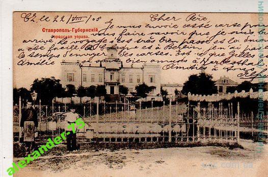 Ставрополь-Губернский.Городская управа.