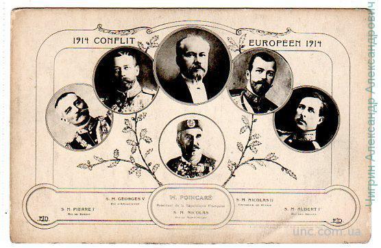 Сувенирка.Император Николай II и короли.