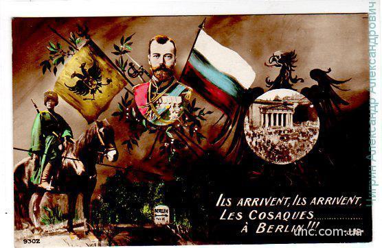 Сувенирка.Император Николай II.Казак.Берлин.
