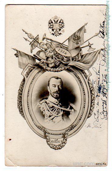 Сувенирка.Император Николай II.