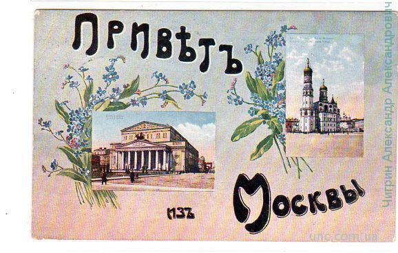 Сувенирка.Москва.Привет из Москвы.