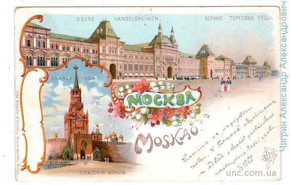 Сувенирка.Москва.Спасские ворота.Торговые ряды.