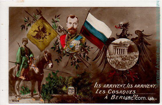 Сувенирка.Николай II.Казак.Берлин.