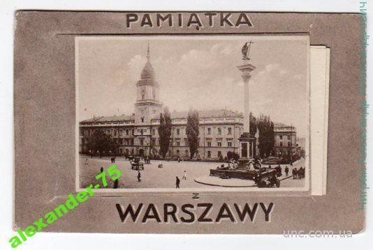 Сувенирка.Памятка.Варшава.10 видов.Раскладушка.
