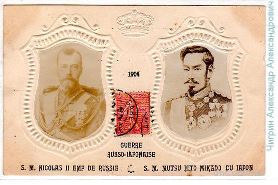 Сувенирка рельефная.Николай II.Русско-японская.