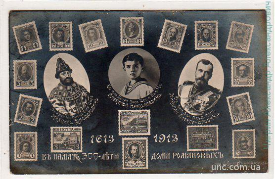 Сувенирка.В память 300-летия Романовых.Николай II.
