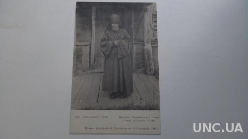 Священнослужители, странники, раскольники . Дмитриев. 233. Монах