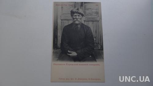 Священнослужители, странники, раскольники . Дмитриев. 250. Настоятель. д.Карельской