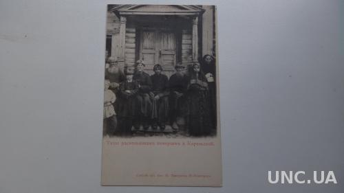 Священнослужители, странники, раскольники . Дмитриев. 268 д.Карельской