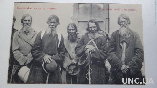 Священнослужители, странники, раскольники . Дмитриев. Богомольцы. 215