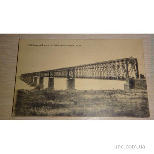 Сызрань. Александровский мост. №82 .Волга.